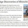 世界のデマ博物館に、1人の日本人がランクイン。