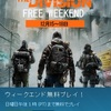 『Division』SteamとUplayで週末フリープレイ、半額セールも