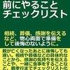 【家族】感想:NHK番組「あしたも晴れ!人生レシピ」『親が亡くなる前にできること』