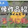 【アニメ・映画オススメ】るろうに剣心【Amazonプライムビデオ】