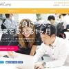 """【評判】WebCamp(ウェブキャンプ)""""デキる人""""に1ヶ月で変わる。マンツーマンサポートと 通い放題で一気に学べる!プログラミングスクール"""