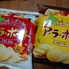 日本でも海外でもポテトチップスにハマる