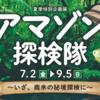 相模川ふれあい科学館 特別企画展「アマゾン探検隊 ~いざ、南米の秘境探検へ~」!