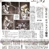 Official 髭男 dism:Official Hige dan dism