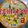 ニュータッチ 凄麺 信州味噌ラーメン(ヤマダイ)
