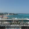 シェラトン沖縄サンマリーナリゾート宿泊記!SPGアメックスの継続特典でGW無料宿泊!