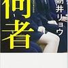 朝井リョウ著『何者』感想、批評、書評