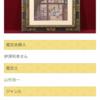 今日も広報活動 ヒマラヤ製菓のヒマラヤ美術館の悲劇と三岸好太郎と節子夫妻