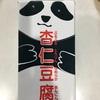 【カルディ】パンダ杏仁豆腐美味しいよー。