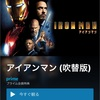 【番外編】アベンジャーズ・エンドゲームへの道 3/21 「アイアンマン」の感想