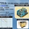 国内生産!大型リアクトル(f=50/60Hz~400Hz程度)。用途:UPS用大型リアクトル等 。東北地方・宮城県の電源トランスメーカー 日幸電機株式会社