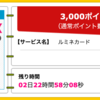 【ハピタス】ルミネカードが期間限定3,000pt(3,000円)♪ さらに最大4,000円相当のポイントプレゼントも! 初年度年会費無料♪ ショッピング条件なし♪