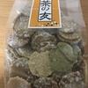 新型コロナウイルスの東京感染者数100人超え!京菓苑㈱花ゆう『茶の友』を食べてみた!