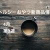 【4月第3週】ヘルシーおやつの新商品情報!