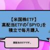 【米国株ETF】高配当ETFの「SPYD」を積立で毎月購入していきます。