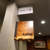 【花畑町】Amber