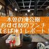 曽木の滝公園のランチは「そば庵」で!おばあちゃんの作る天ざるはボリューム満点!
