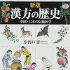『新版 漢方の歴史――中国・日本の伝統医学』(小曽戸洋 大修館書店 2014//1999)