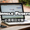 [Google Adsens]に向けプライバシーポリシー と、問い合わせページ設置してみた