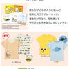 【ユニクロ】絵本コレクション♡こぐまちゃん絵本Tシャツ