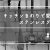 キッチンまわりで愛用のステンレスグッズ【まとめ】