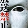 『放送禁止 劇場版〜密着68日 復讐執行人』まもなく公開(9/6〜9/26まで)
