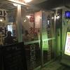 「ナグネコプテギ」京都で人気の本格韓国料理を食べる(ピニョ食堂の系列店)