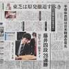 藤井四段28連勝 歴代最多タイ 夢は「めいじん」