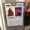 2018年4月5日「舞台『火花』紀伊國屋ホール公演記念トークイベント」