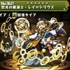 【パズドラ】閃光の魔道士レイ=シリウスの入手方法やスキル上げ、使い道や素材情報!