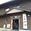 北八ヶ岳 白駒荘