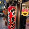 もつ焼きウッチャン@新宿