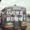 11月限定の鉄印登場!!たぬきの日にちなんだ信楽高原鐵道のたぬきモチーフの鉄印はいかが?