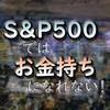 【勘違い厳禁】S&P500ETFを買い続けてもすぐには儲からないという話