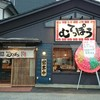 ~ラーメン むてっぽう 金沢店~ 新装開店にがっつりラーメン食べてきました~(^^♪平成30年7月31日