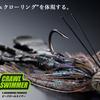 【ジャッカル】ブッシュ周りを攻略出来るスイミングジグ「ビークロールスイマー」発売開始!