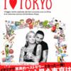 【外国人目線のトーキョーガイド】I LOVE TOKYO