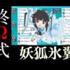 【剣盾s4使用構築】終Ω式 妖狐氷翼【最終53位】