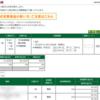 本日の株式トレード報告R3,09,17