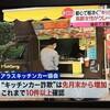 東京都内でキッチンカーを狙ったクレーム詐欺が多発!返金+お弁当を要求!60代女性二人組