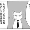 猫の日特別企画  番外編「裏NNN 始まり」