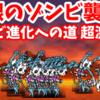 開眼のゾンビ襲来! - [2]ゾンビ進化への道 超激ムズ【攻略】にゃんこ大戦争
