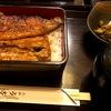 ご褒美飯は鰻で決まり☆渋谷でうな重を