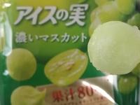 グリコ「アイスの実」濃いマスカットは食べる果汁。果汁感と向き合える!