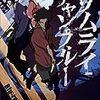 『サムライチャンプルー』Blu-ray BOX