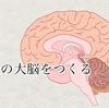 会社の大脳をつくる