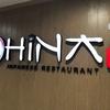 MBK6階にある『HINA(ひな)』でトリカツカレー&唐揚げカレーを半額で。