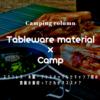 ステンレス・木製・プラスチックなどキャンプ用の食器の素材ってどれがオススメ?