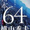 合本 64(ロクヨン)/横山秀夫