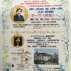 「終活セミナー」 開催